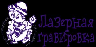 Лазерная гравировка в Украине